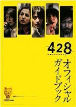 428guide