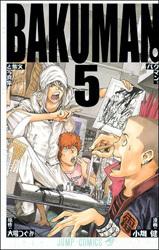 Bakuman5