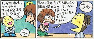 Tamakichi1