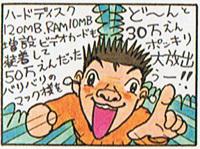 Tamakichi2