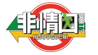 Hijyo2
